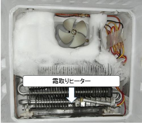 冷蔵庫 霜取りヒーター