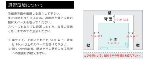 冷蔵庫 設置条件 隙間