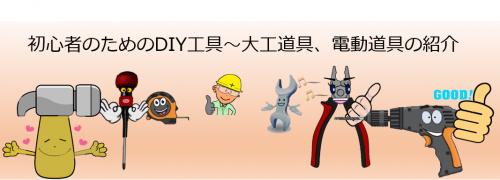 初心者のためのDIY工具〜大工道具、電動道具の紹介 初心者のための大工道具、電動工具の紹介