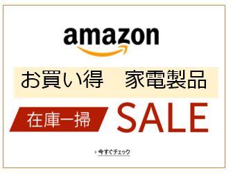 Amazonアウトレット - 家電: ホーム&キッチン