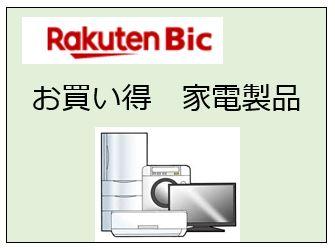 Rakuten Bic お買い得 家電